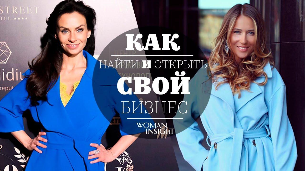 Привычки успешной женщины | Как найти и открыть свой бизнес? | Екатерины Грин  Светлана Керимова