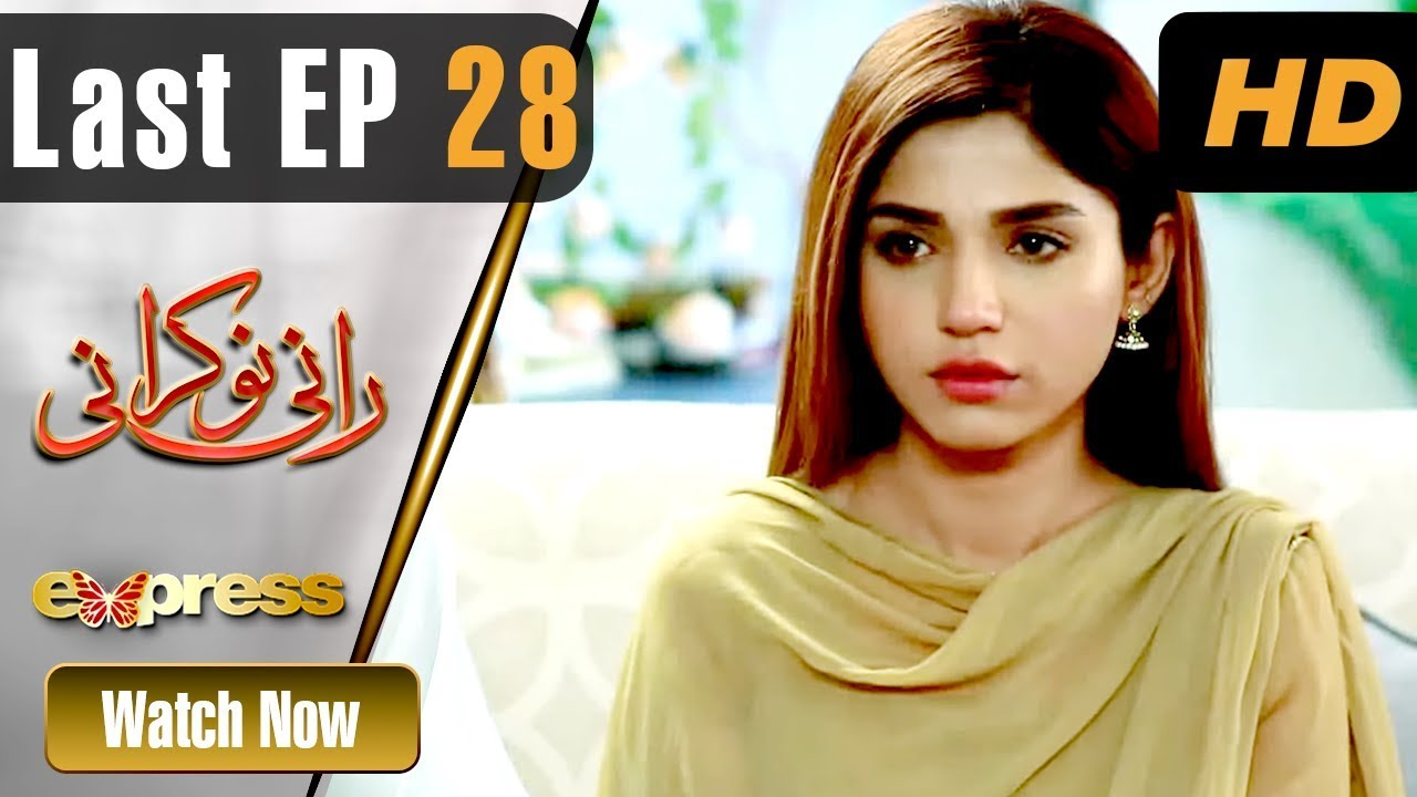 Rani Nokrani - Last Episode 28 Part 1 Express TV Oct 21, 2019