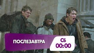"""Дэннис Куэйд  в фильме """"Послезавтра"""" сегодня на НТК!"""