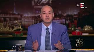 كل يوم - عمرو أديب: انتخابات الرئاسة هتكون في مايو 2018 ولسة مفيش حد رشح نفسه رسمي Video