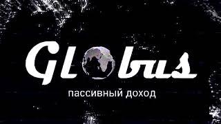 Как зарегистрироваться в ГЛОБУС ИНТЕРКОМ Скачать и настроить программу GLOBUS INTERCOM