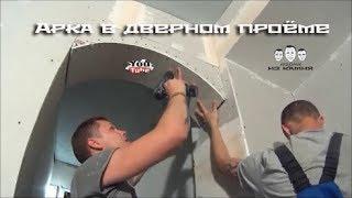 Пошаговое изготовление арки из гипсокартона своими руками (фото, видео)