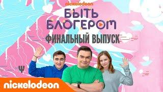 Быть блогером. Восьмой выпуск | Nickelodeon Россия