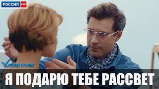Сериал Я подарю тебе рассвет (2019) 1-4 серии фильм мелодрама на канале Россия - анонс