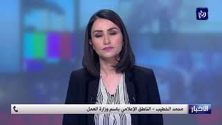 وزارة العمل تعلن عن 330 فرصة عمل - (21-2-2019)