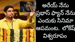 Nara Lokesh About Saaho Movie | Prabhas | Nara Lokesh Interesting Comments on Saaho | Jayamedia