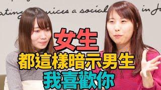 原來日本女生都這樣暗示你可以____????| 來戀愛吧!Pairs官方頻道
