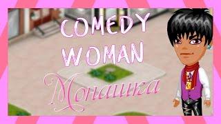 Comedy Woman l Монашка l Аватария(С озвучкой)