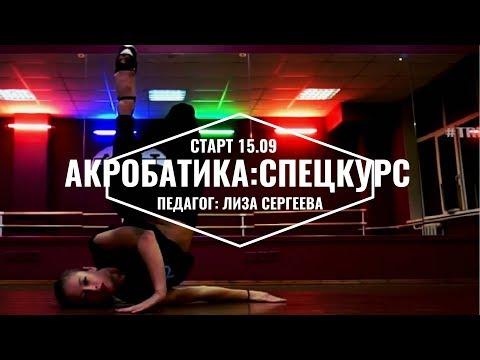Танцы на тнт 4 сезон (5 серия) 16 09 2017 смотреть онлайн