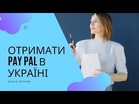 Як отримувати PayPal в Україні