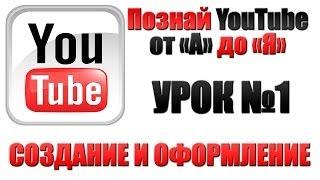 Урок №1 Как создать и оформить свой канал на YouTube.(Привет друзья! Сегодня мы представляем серию видео о том как создать и вести свой канал на YouTube. В этих видео..., 2014-03-21T08:25:16.000Z)