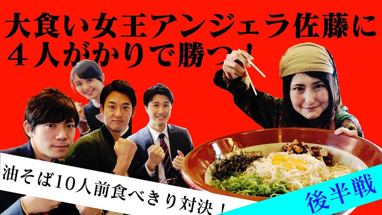 後半戦【食べきり対決】大食い女王アンジェラ佐藤を本気で倒す!