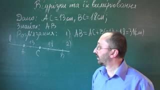 Тема 2 Урок 5 Вимірювання відрізків  - Геометрія 7 клас