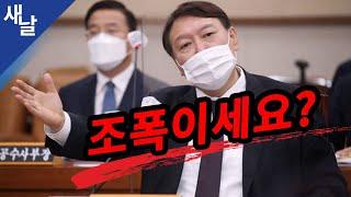 [본] 정치하는 윤석열, 불법 수사 지휘다? / 나경원…