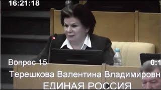 Терешкова - пособник предателей СССР! Иванов