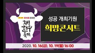 제16회 온라인 횡성한우축제 성공 개최기원 희망콘서트(…