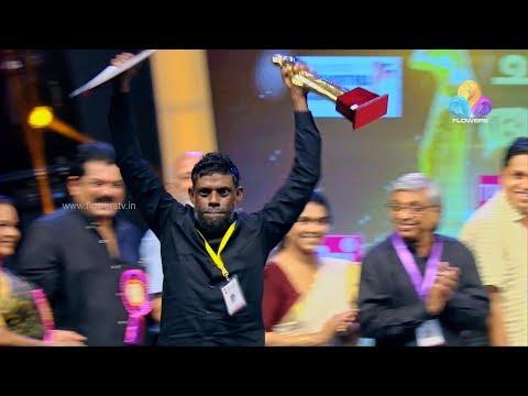 Kerala State Film Awards 2016 | കേരള സംസ്ഥാന ചലച്ചിത്ര അവാർഡ്സ്2016 | Part 02