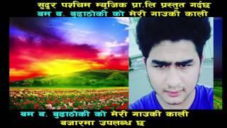 New nepali Lok Dohori 2074 | Imo Face Book Wali इमो फेश्बूकवाली By Purnakala Bc & Bam B Budhathoki