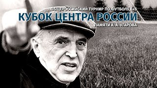 КЦР6х6-2020 | 13:00 | ЭСПЦ Старый Оскол - Белогорье Белгород | 3-й день. Финал.
