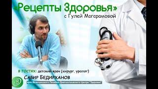 """Медицинская передача """"Рецепты здоровья"""" с Гулей Магарамовой."""