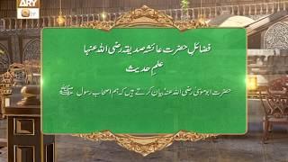 Fazail e Ayesha R.A (Ilm e Hadees)   Islamic Information   ARY Qtv
