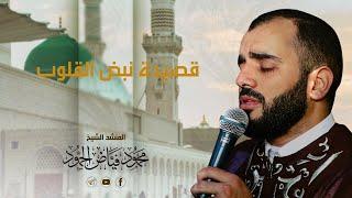 كليب قصيدة نبض القلوب || المنشد محمود الحمود