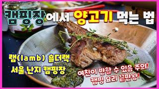캠핑장에서 양고기 숄더랙 요리해 먹는 방법 ★ 서울 난…
