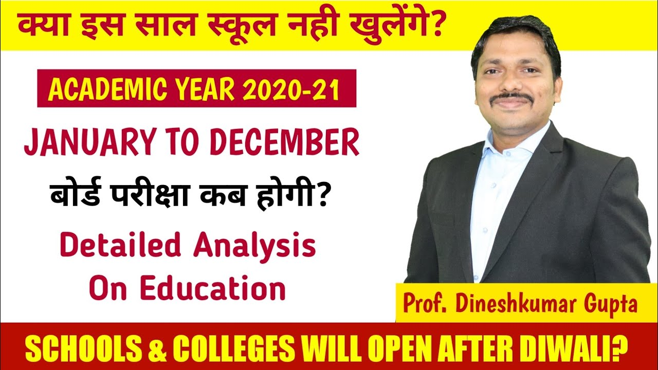 क्या इस साल स्कूल नही खुलेंगे? January to December Academic Year | Detailed Analysis by| Dinesh Sir