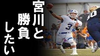 日大アメフト宮川選手に対し関学大QB奥野選手が復帰戦で言い放った一言に称賛の嵐! thumbnail