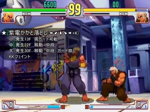 Street Fighter III 4rd Strike ArrangeEdition Part 2/3 (3rd Hack)