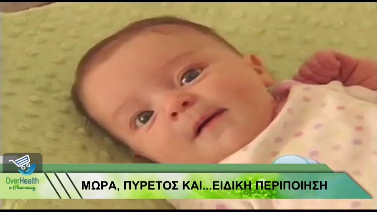 3c70328093a Μωρά, πυρετός και…ειδική περιποίηση - YouTube
