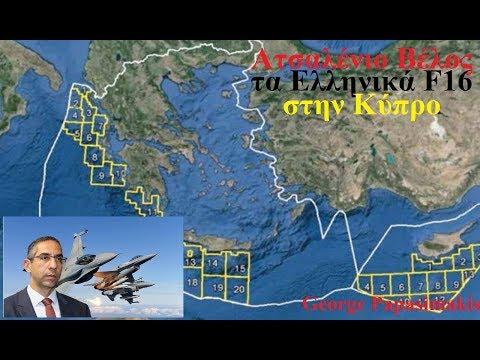 Ατσαλένιο Βέλος - τα #ελληνικά F16 στην #Κύπρο #Εθνική #Φρουρά #άσκηση #Ελλάδα #Κύπρος