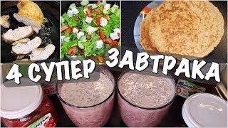 Завтрак для похудения, Сытный завтрак, ПП Завтрак.