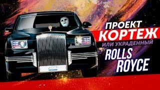 «Кортеж» для Путина или Украденный Rolls Royce | Быть Или
