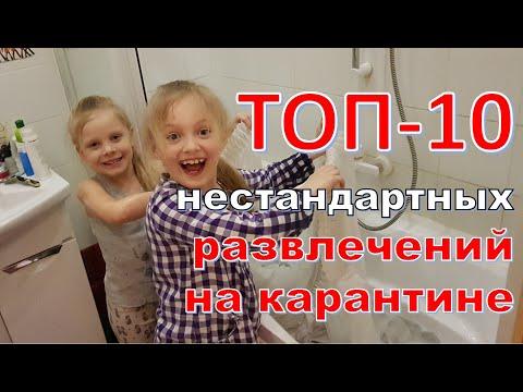 КОГДА КАРАНТИН - ЭТО НЕ СКУЧНО! ТОП-10 развлечений на карантине! Quarantine entertaining at home!