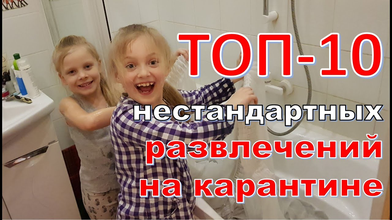 КОГДА КАРАНТИН - ЭТО НЕ СКУЧНО! ТОП-10 развлечений на карантине! Carantine entertaining at home!