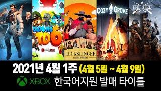 2021년 4월 1주 / XBOX 한국어지원 발매 타이…