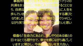 青木崇高と結婚に優香「幸せ」 交際半年のスピード婚へ.