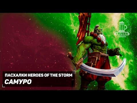 видео: Пасхалки heroes of the storm - Самуро (Русская озвучка).