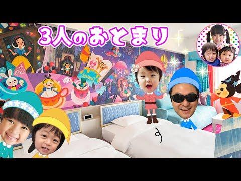 【3人のおとまり】東京ディズニーセレブレーションホテルでおおはしゃぎ! プリンセスたちがいるお部屋に泊まるよ♪ 旅行 お揃いコーデ 3人きょうだい