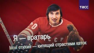 Великолепная пятерка и вратарь: Владиславу Третьяку исполняется 65 лет
