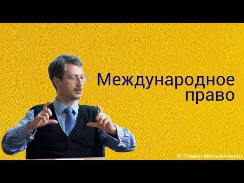 Международное право (лекция-стрим)