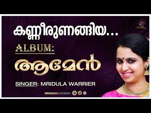 Kaneerunagiya | Super Hit Malayalam Christian Devotional Song | Album Amen