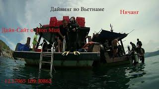 Дайвинг во Вьетнаме Нячанг(Дайв Сайт о. Hon Mun)