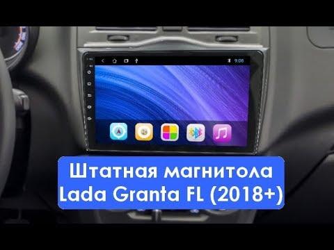 Штатная магнитола Lada Granta FL (2018+) 8 Core Android CF-3246