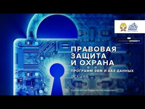 """Лекция """"Правовая защита и охрана программ ЭВМ и баз данных"""" часть 1"""