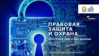 видео Патентование и правовая охрана программ для ЭВМ
