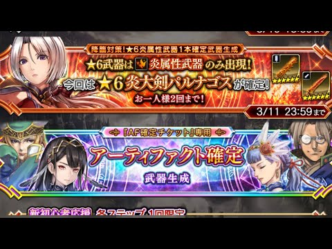 Valkyrie Anatomia The Origin - 6 Star Super Rare Legendary Summon Banner