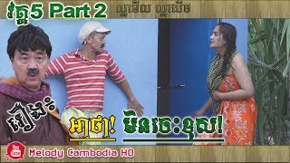 កំប្លែងរឿង៖ អាថា មិនចេះខុស វគ្គ៥ Part2 ▶Ah tha min ches khos kompleng neay krem ▶ khmer comedy