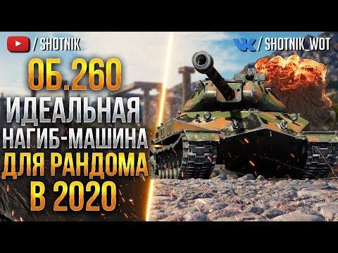 Об.260 - ИДЕАЛЬНАЯ НАГИБ-МАШИНА ДЛЯ РАНДОМА В 2020!